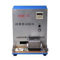 现代环境 NMC-II 耐摩擦试验机 适用于油墨生产厂家和油墨研究部门