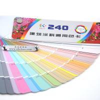 建筑涂料色卡 Q5 邱氏色卡 240種標準內外墻啞光色