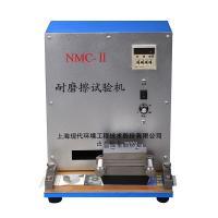現代環境 NMC-II 耐摩擦試驗機 紙質裝潢印刷品油墨層測試