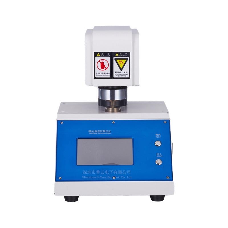 普云電子 PY-606D 全自動厚度測定儀高清大圖