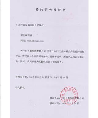 蘭泰儀器授權證書_南北潮商城