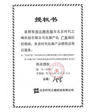 北京時代代理資質