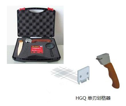 普申/Pushen HGQ 1mm 单刃漆膜划格器 用于涂料划格法附着力的测定