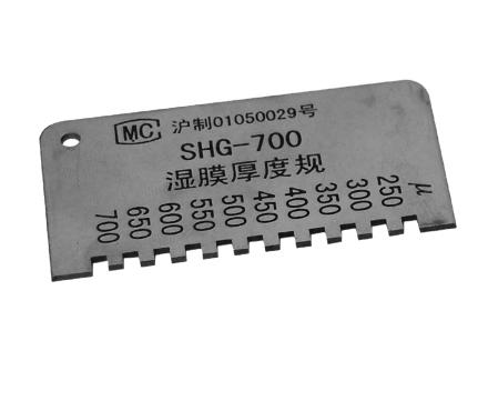 现代环境 SHG-700 湿膜测厚仪 250~700μm量程 50μm刻度