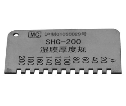 现代环境 SHG-200 湿膜厚度规0~200μm量程 20μm刻度