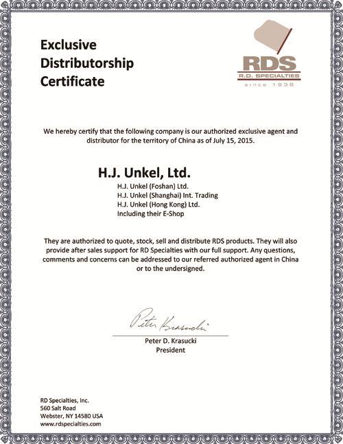 RDS授權證書