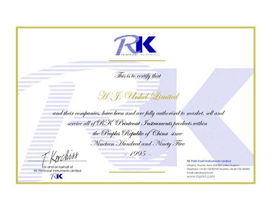 RK授權證書
