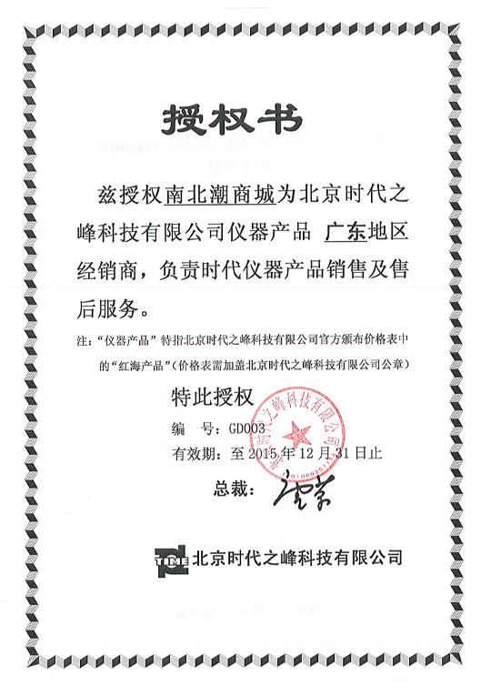 北京时代授权证书