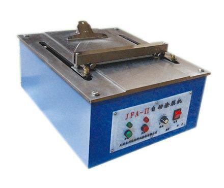 JFA-II 夹具涂膜机 永利达 230mm涂布长度