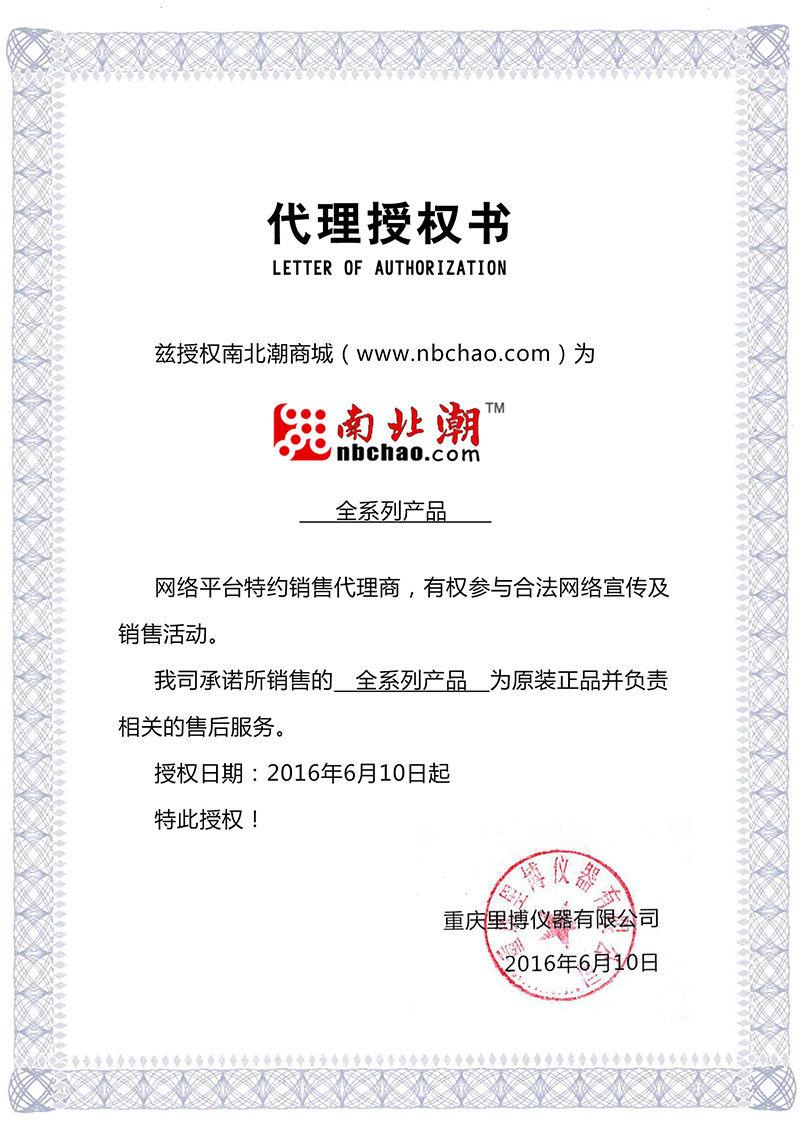 理博授权证书