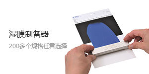 涂料涂膜制備器