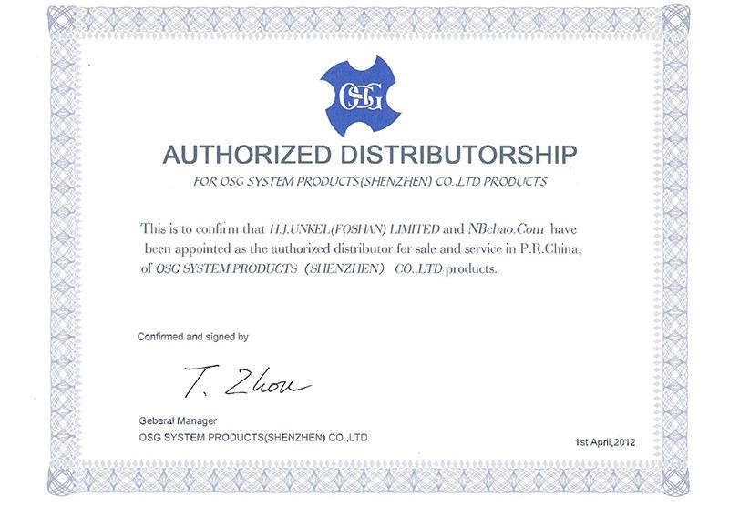OSP授權證書
