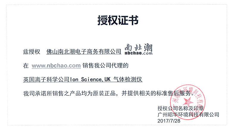 离子科学授权证书