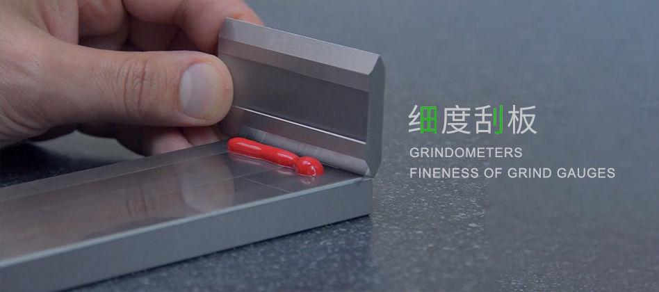 研磨細度—刮板細度計