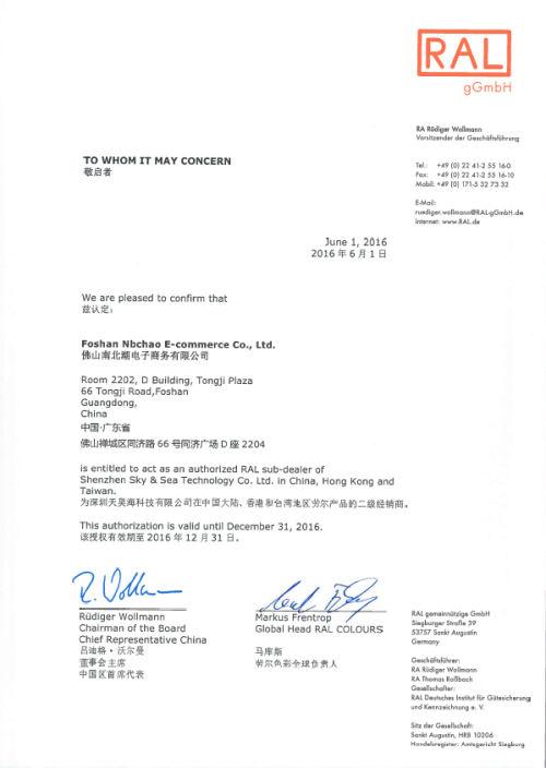 劳尔/RAL授权证书