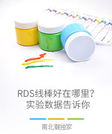实验数据告诉你RDS线棒好在哪里?