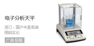 實驗室電子分析天平