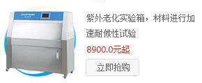 紫外老化實驗箱
