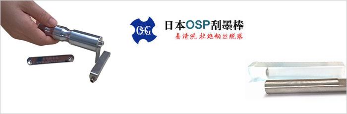OSP L60 涂布手柄介绍图