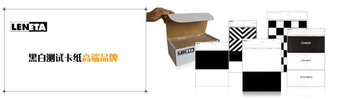 Leneta遮盖力卡纸品牌介绍