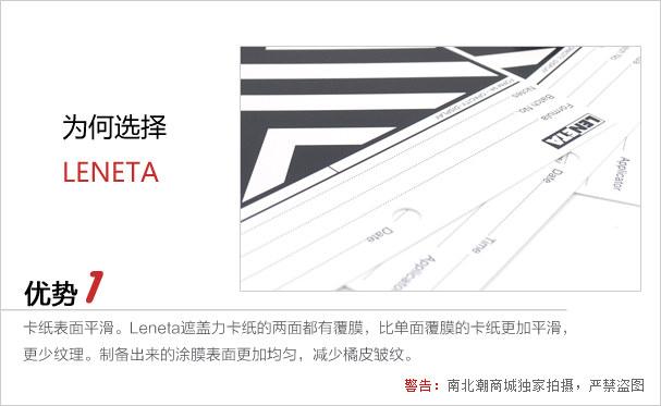 美國Leneta 2A/2C/2DX 罩光油遮蓋力卡紙優勢1-表面平滑
