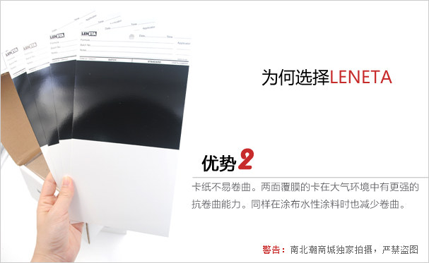 美國Leneta 2A/2C/2DX 罩光油遮蓋力卡紙優勢2-不易卷曲