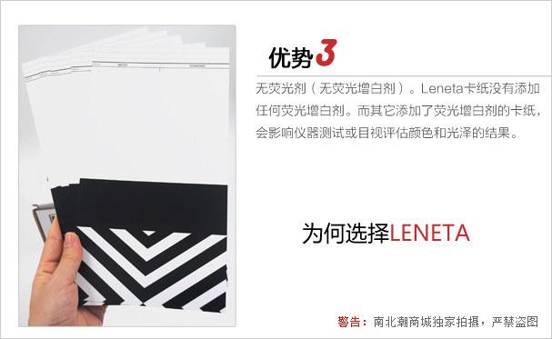 美國Leneta 2A/2C/2DX 罩光油遮蓋力卡紙優勢3-無熒光增白劑