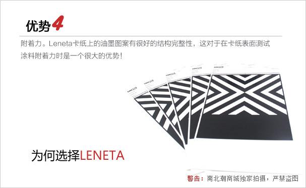 美国Leneta 2A/2C/2DX 罩光油遮盖力卡纸优势4-附着力