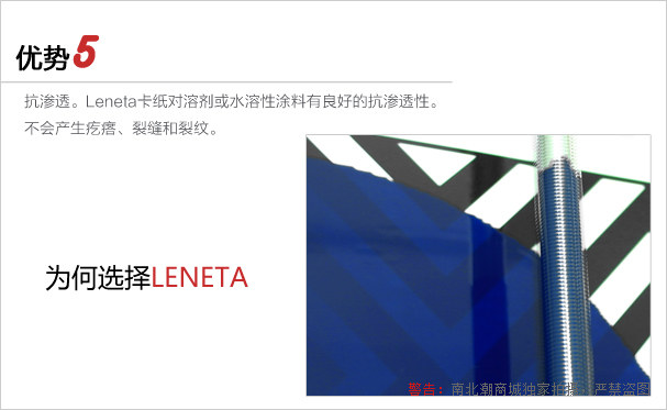 美國Leneta 2A/2C/2DX 罩光油遮蓋力卡紙優勢5-抗滲透