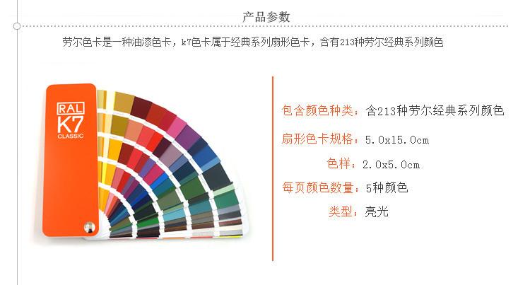 勞爾色卡k7最新版產品參數介紹