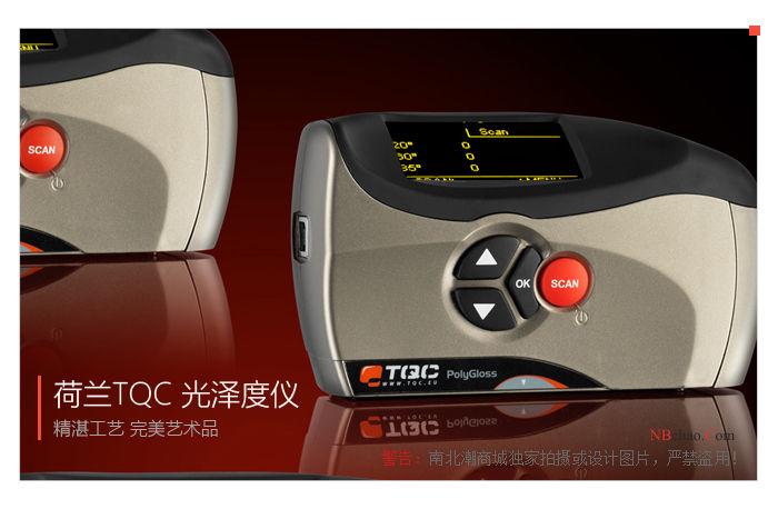 荷兰TQC光泽度仪实拍图2