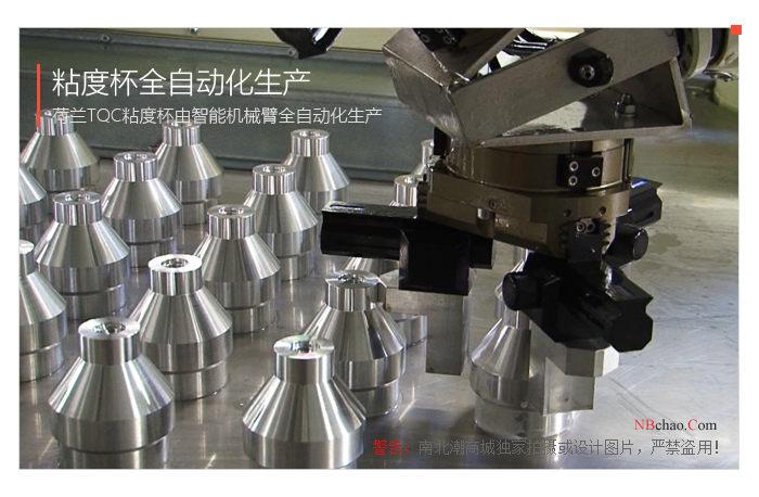 荷蘭TQC粘度杯自動化生產過程