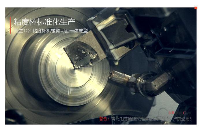 荷蘭TQC粘度杯標準化生產過程