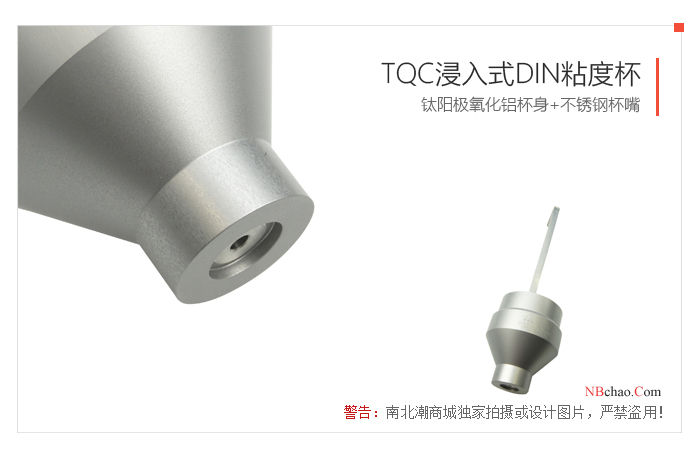 荷蘭TQC鋁合金浸式粘度杯實拍圖2