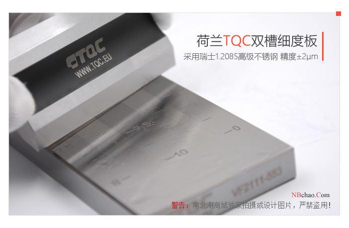 荷兰TQC双槽细度板实拍图2