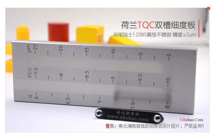 荷兰TQC双槽细度板实拍图3