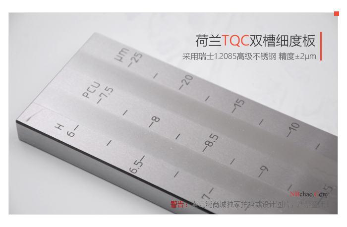 荷兰TQC双槽细度板实拍图5