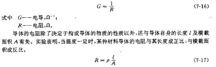 电导率仪公式