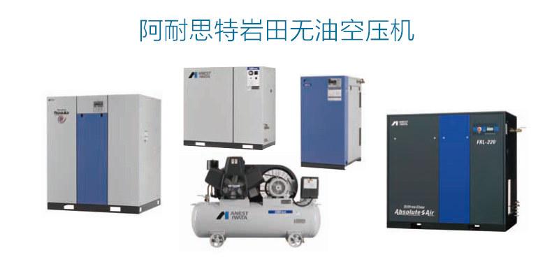 岩田无油活塞式空气压缩机展示图
