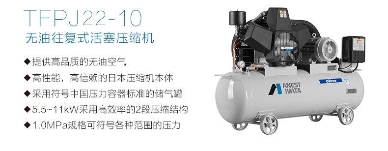 岩田TFPJ22-10无油活塞式空气压缩机性能特点