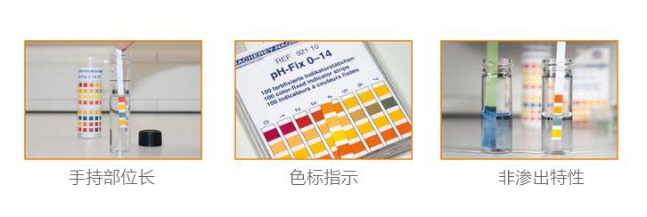 MN 92120 高精度酸碱试纸 测量范围4.5~10.0pH产品特点