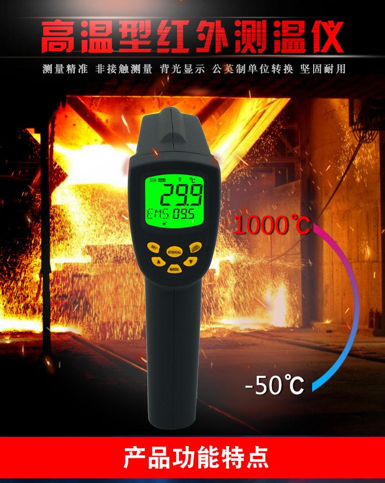 希玛 AR862D+ 高温型红外测温仪详细说明图2
