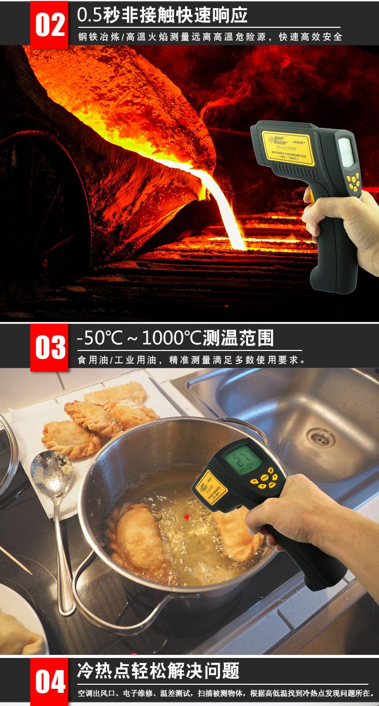 希玛 AR862D+ 高温型红外测温仪详细说明图6