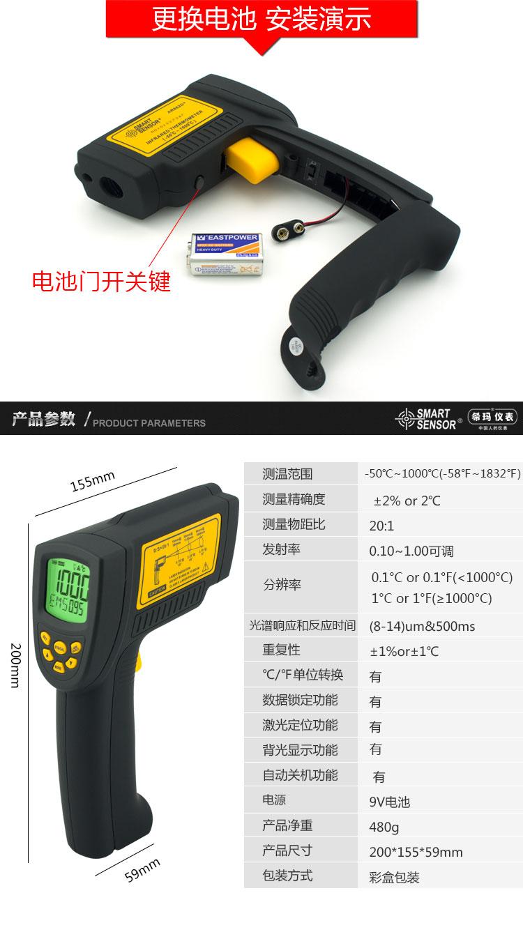 希玛 AR862D+ 高温型红外测温仪详细说明图8