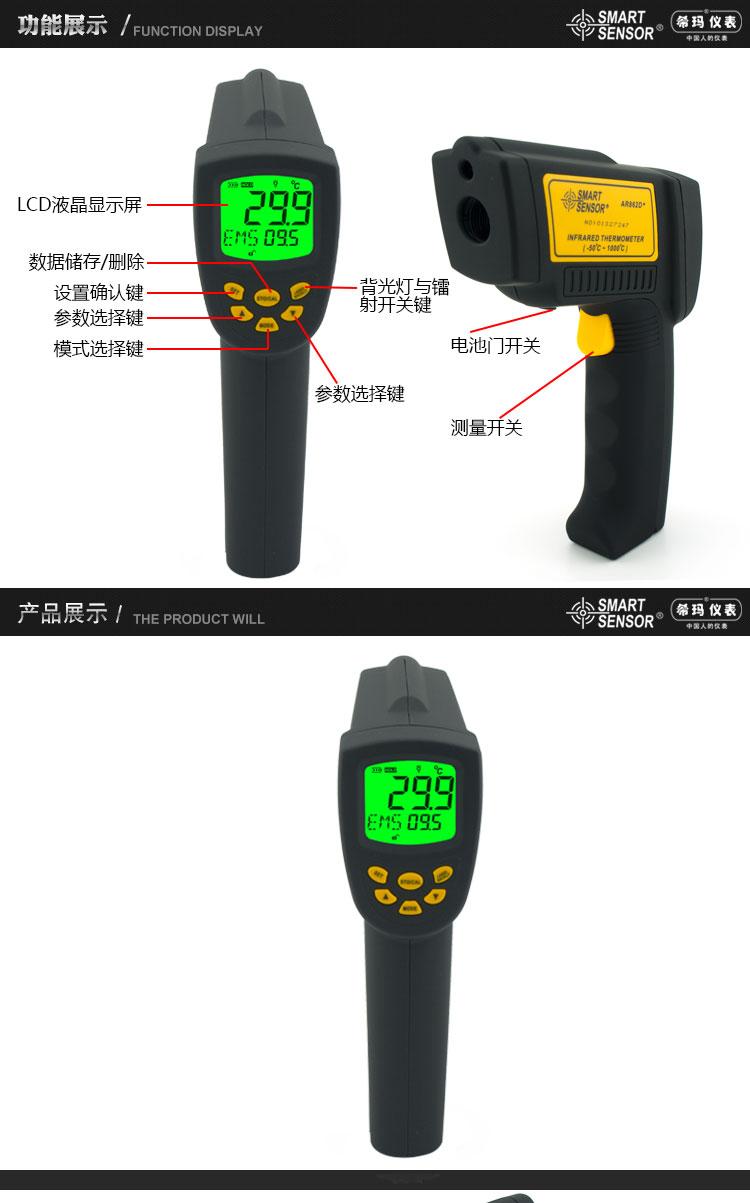 希玛 AR862D+ 高温型红外测温仪详细说明图9