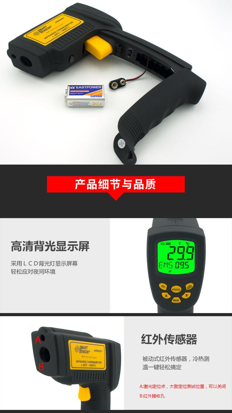 希玛 AR862D+ 高温型红外测温仪详细说明图11