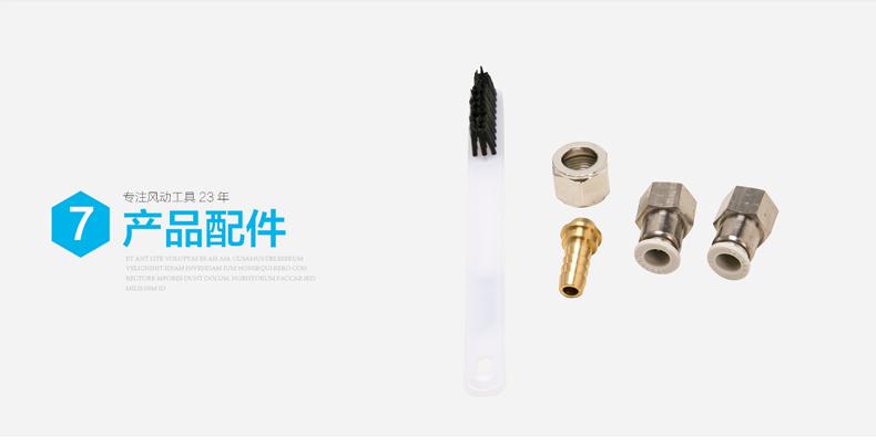 宝丽RA-200-P15水性油漆喷枪配件