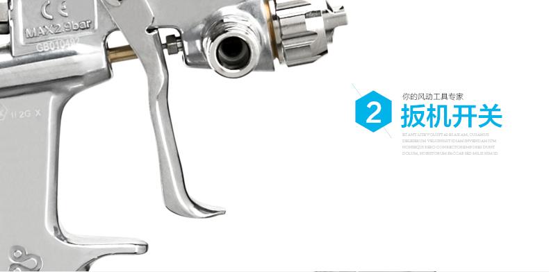 宝丽R2-R0.8五金喷枪细节图2