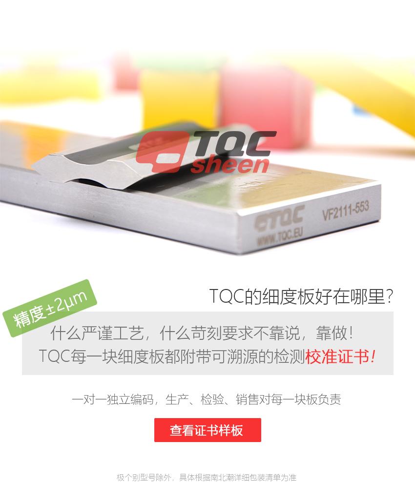 TQC VF2112 雙槽細度板不銹鋼材質好在哪里?