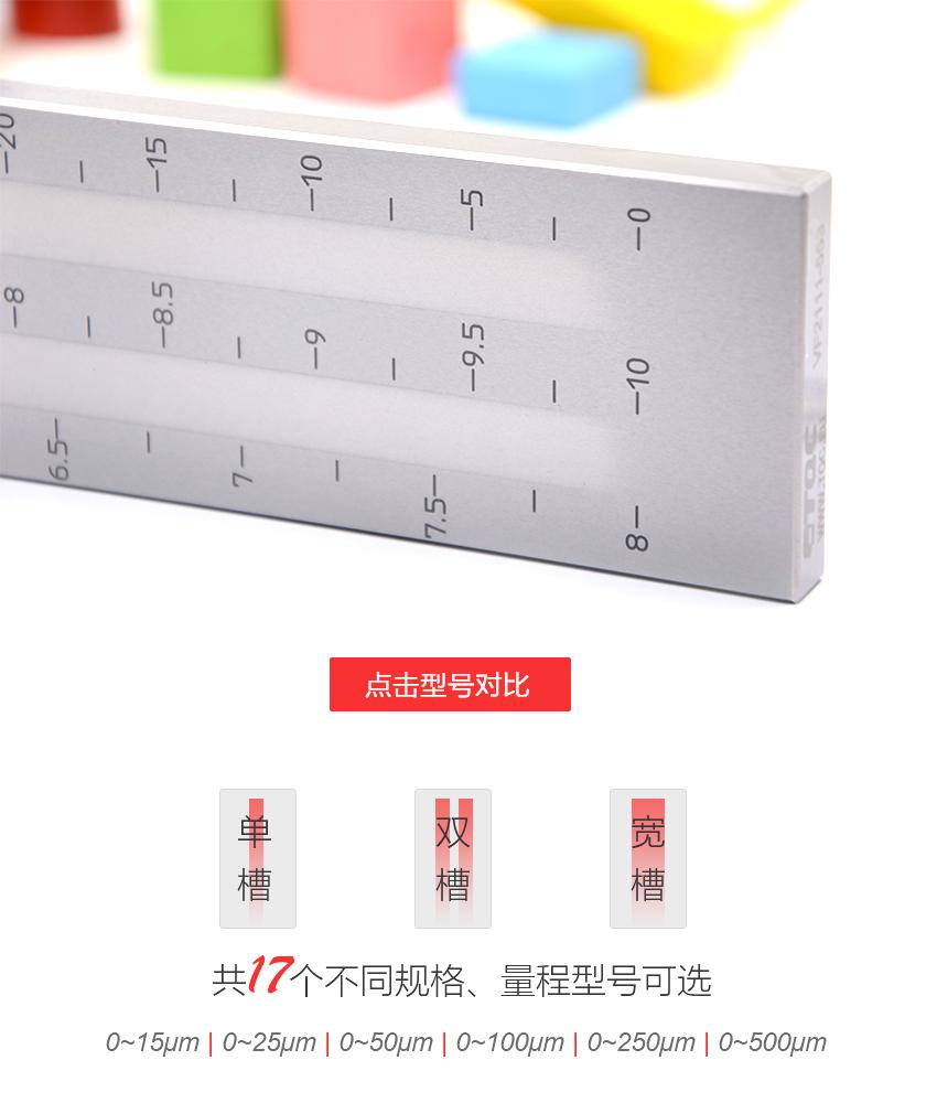 TQC VF2112 雙槽細度板不銹鋼材質型號對比